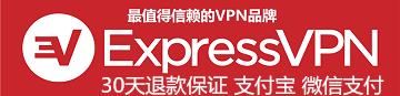 ExpressVPN购买链接