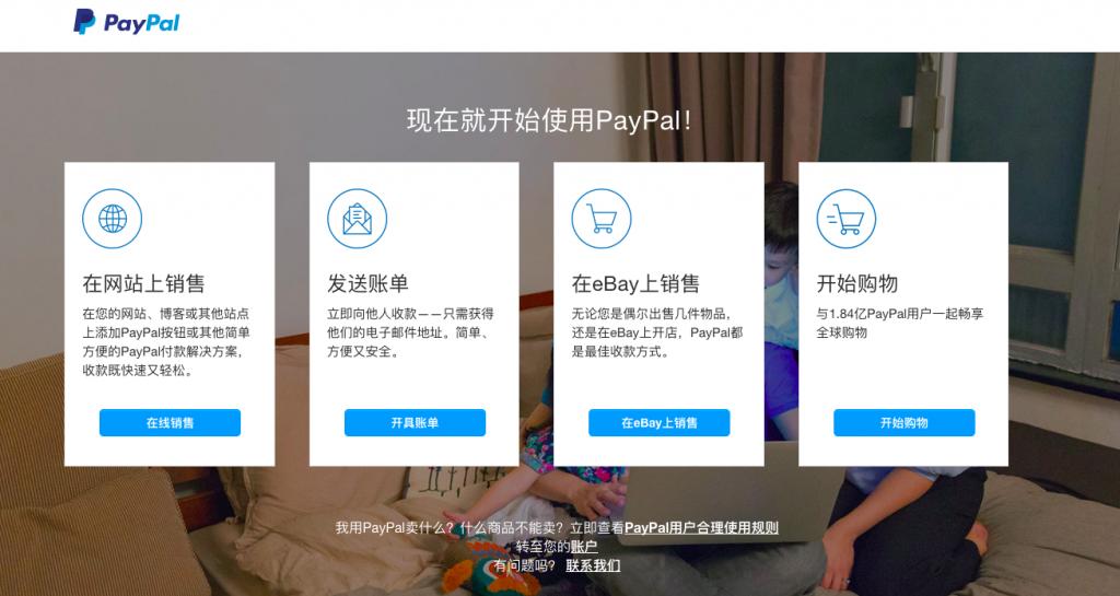 如何注册Paypal购买国外产品