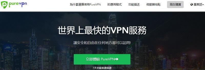 PureVPN测评 - 世界上最快的VPN服务