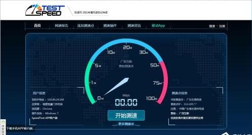 如何测试VPN速度